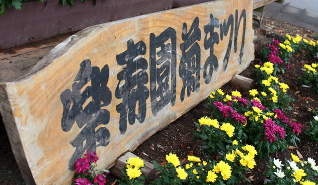 静岡県 三島市 楽寿園