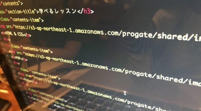 34歳!未経験からのプログラミング 「progate」初級〜中級〜上級編を終えての感想!!