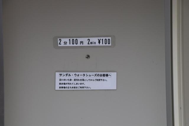 浩庵キャンプ場 キャンプ コインシャワー
