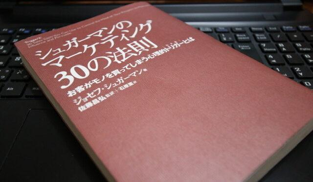 ざっくり書籍レビュー!「シュガーマンのマーケティング30の法則」