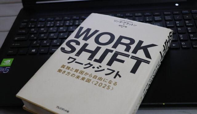 ざっくり書籍レビュー「WORK SHIFT」著者リンダ・グラットン