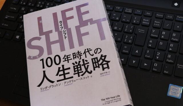 ざっくり書籍レビュー「LIFE SHIFT」著者リンダ・グラットン