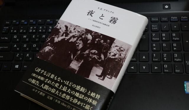 ざっくり書籍レビュー「夜と霧」著者ヴィクトル・E・フランクル