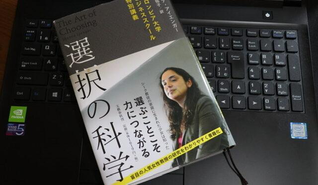 ざっくり書籍レビュー「選択の科学」著者シーナ・アイエンガー
